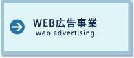 WEB広告事業