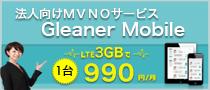 法人向けMVNOサービス Gleaner Mobile