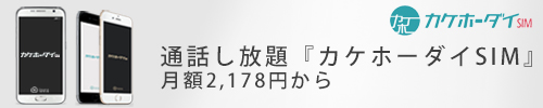 カケホーダイSIM_ban