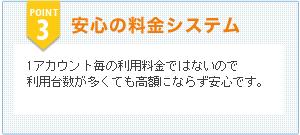 3.安心料金のシステム