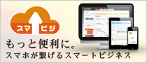 『SMART BUSINESS/スマビジ』サイト