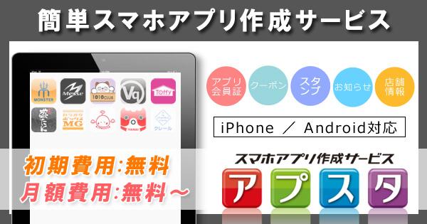 スマホアプリ無料作成サービス『アプスタ』