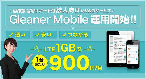 法人専用MVNOサービス『Gleaner Mobile』